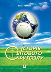 Історія світового футболу. - фото обкладинки книги