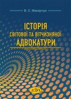 Історія світової та вітчизняної адвокатури - фото обкладинки книги