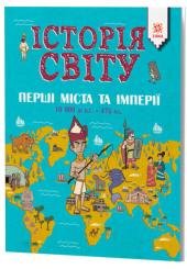 Історія Світу. Перші міста та імперії. 10 000 до н.е. - 476 н.е. - фото обкладинки книги