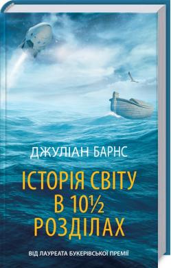 Історія світу в 10 1/2 розділах - фото книги
