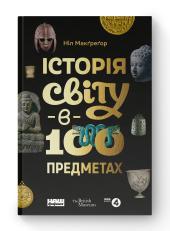Історія світу в 100 предметах - фото обкладинки книги