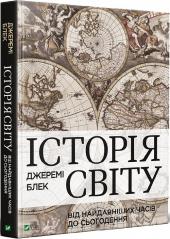 Історія світу від найдавніших часів до сьогодення - фото обкладинки книги