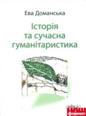 Історія та сучасна гуманітаристика: дослідження з теорії знання про минуле - фото обкладинки книги