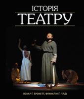 Історія театру - фото обкладинки книги