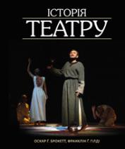 Книга Історія театру