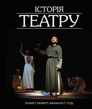 Історія театру - фото книги