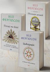 Комплект книг Історія цивілізацій