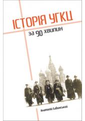 Історія УГКЦ за 90 хвилин - фото обкладинки книги