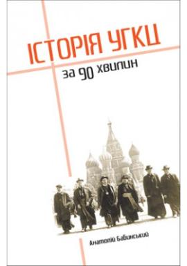 Історія УГКЦ за 90 хвилин - фото книги