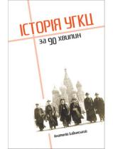 Книга Історія УГКЦ за 90 хвилин