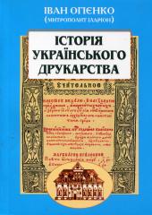 Історія українського друкарства - фото обкладинки книги
