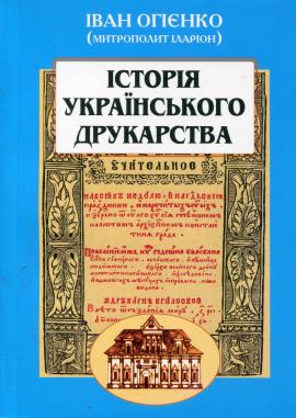 Історія українського друкарства - фото книги