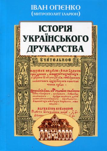 Книга Історія українського друкарства