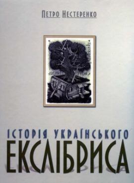 Історія українського екслібриса - фото книги