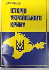 Історія українського Криму - фото обкладинки книги