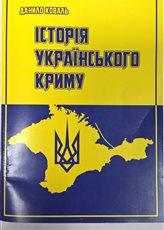 Книга Історія українського Криму