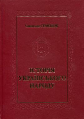 Книга Історія українського народу