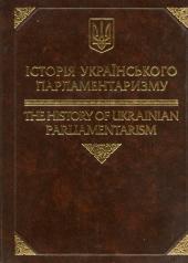 Історія Українського парламенту I-III