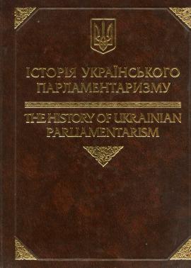 Книга Історія Українського парламенту I-III