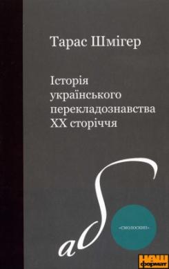 Історія українського перекладознавства ХХ сторіччя - фото книги