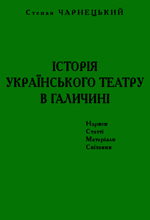 Історія українського театру в Галичині - фото обкладинки книги