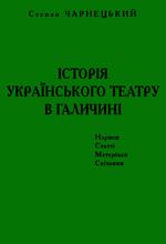 Історія українського театру в Галичині - фото книги