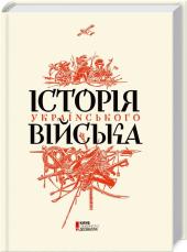 Історія українського війська - фото обкладинки книги