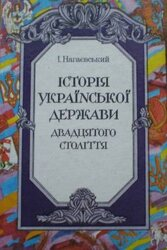 Історія української держави двадцятого століття - фото обкладинки книги