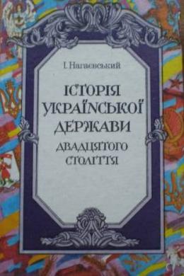 Книга Історія української держави двадцятого століття