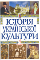 Історія української культури (т. 4, кн. 2). Українська культура ХХІ століття - фото обкладинки книги