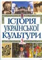 Історія української культури (т. 5, кн. 2). Українська культура ХХ - поч ХХІ століть - фото обкладинки книги