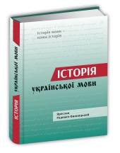 Історія української мови - фото обкладинки книги