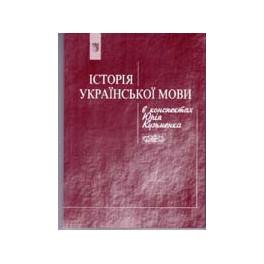 Історія української мови в конспектах Юрія Кузьменка - фото книги