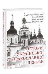 Історія Української Православної Церкви - фото обкладинки книги