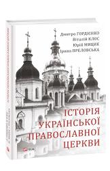 Книга Історія Української Православної Церкви