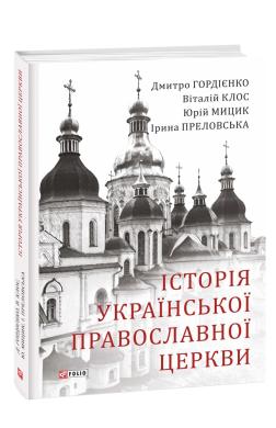 Історія Української Православної Церкви - фото книги