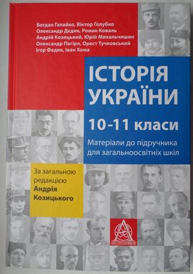 Історія України. 10-11 класи - фото книги