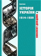 Історія України. 1914-1939. Конспект-довідник - фото обкладинки книги