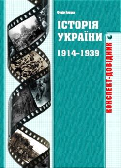 Історія України. 1914-1939. Конспект-довідник - фото книги