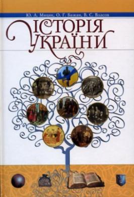 Історія України - фото книги
