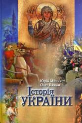 Історія України - фото обкладинки книги
