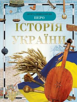 Історія України. Дитяча енциклопедія - фото книги