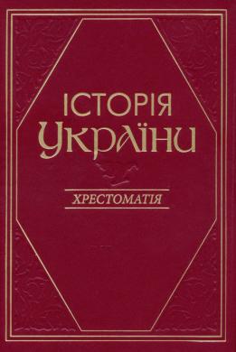 Історія України: Хрестоматія - фото книги