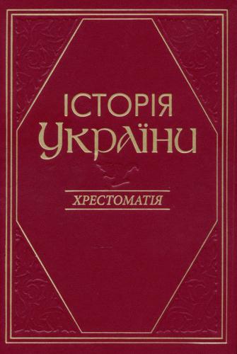 Книга Історія України: Хрестоматія