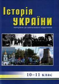 Історія України, Матеріали для навчального підручника 10-11 клас - фото книги