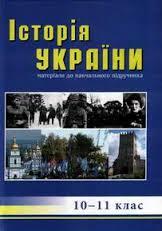 Історія України. матеріали до навчального підручника - фото книги