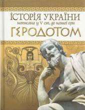 Історія України написана у V ст. до н.е. Геродотом - фото обкладинки книги