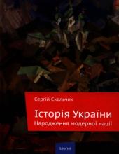 Історія України. Народження модерної нації - фото обкладинки книги