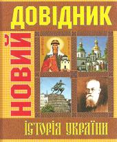 Історія України. Новий довідник - фото обкладинки книги