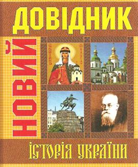 Історія України. Новий довідник - фото книги